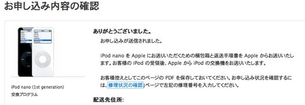 ipod nano 手続き画面