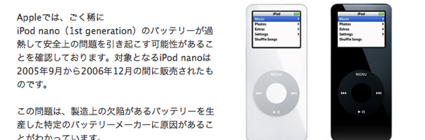 ipod nano 交換プログラム