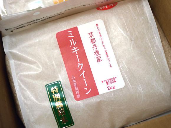 ミルキークイーンの袋