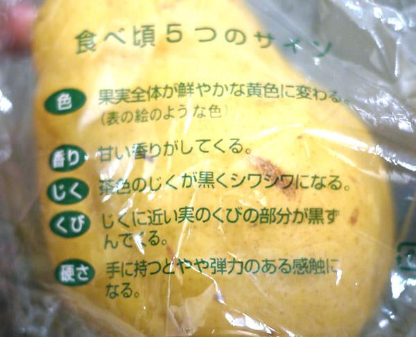 袋の食べ頃サイン解説