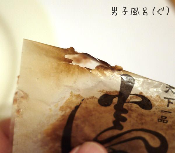 剥がした紙は焦げていた