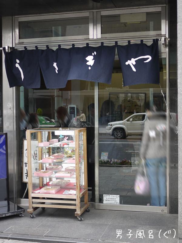 日本橋のうさぎや 店舗外観