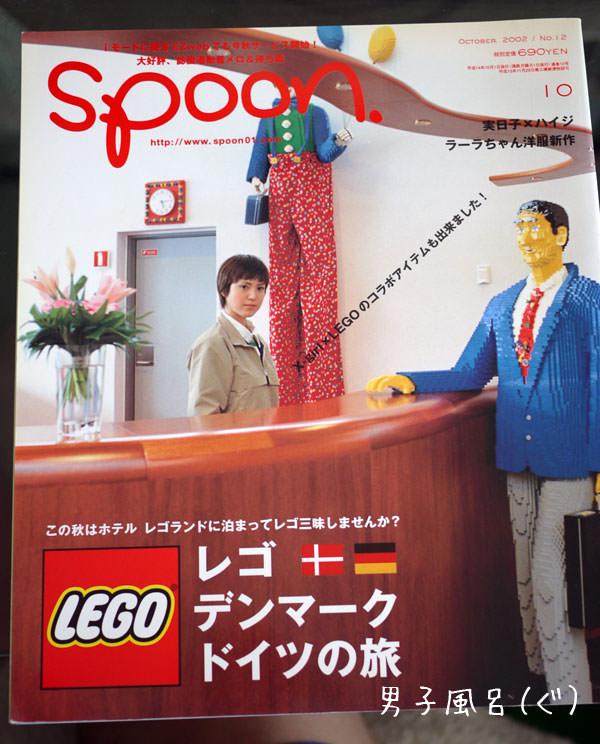 「Spoon 2002年10月号」 レゴ特集