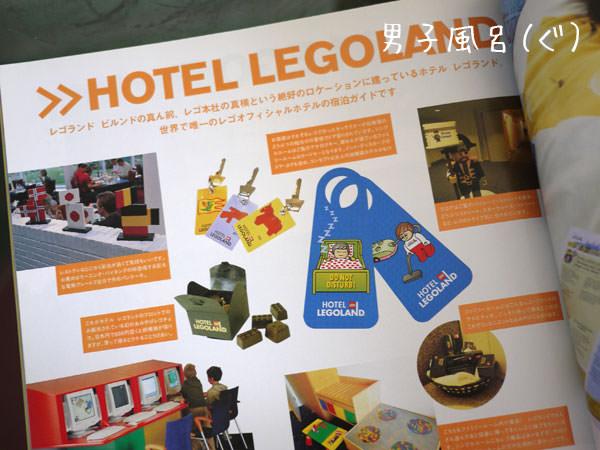 レゴランド ホテルグッズ画像