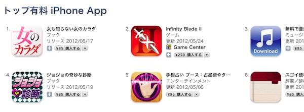 iphoneアプリ画像