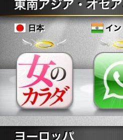 iPhoneランキング
