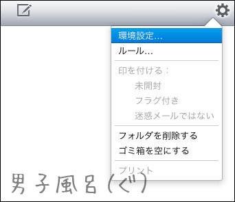 iCloud設定画面選択