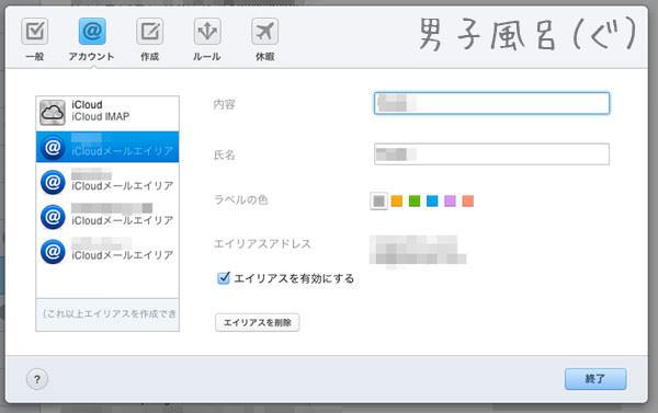 iCloudメールエイリアス設定画面