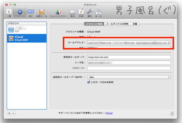 Mailアプリ メールエイリアス設定画面1