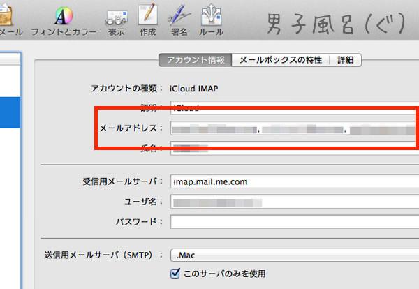 Mailアプリ メールエイリアス設定画面2