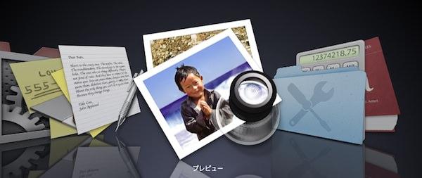 プレビューソフト画像