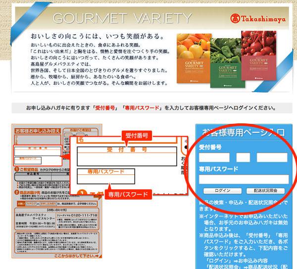 タカシマヤグルメバラエティサイト画面