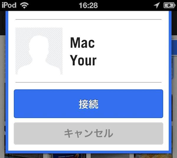 iPhoneの接続画面