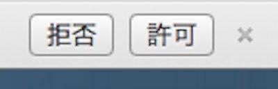 Chrome位置情報許可画面