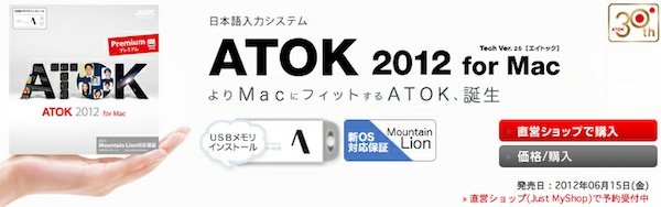 ATOK 2012 for Mac