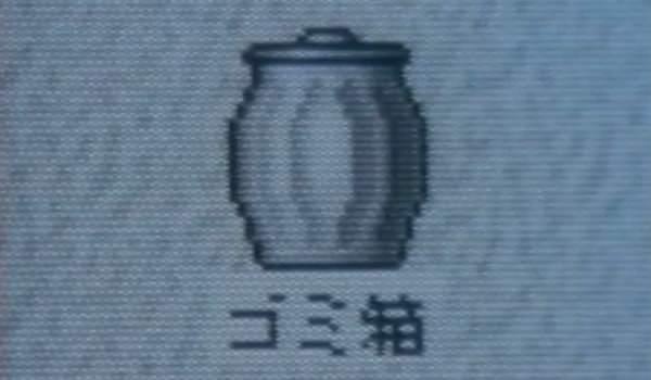アップルジャパンCM ゴミ箱