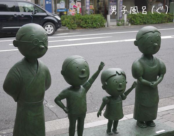 桜新町 サザエさん銅像