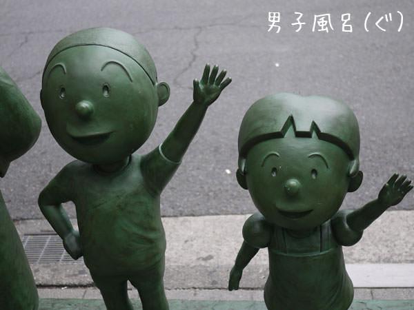 桜新町 サザエさん カツオとワカメ銅像