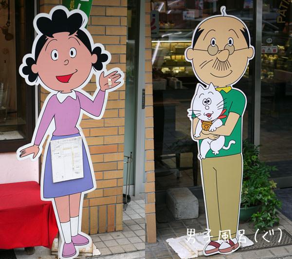 桜新町 サザエさん立て看板