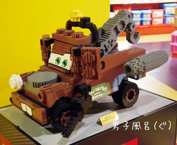 カーズ レゴ製巨大メーター2