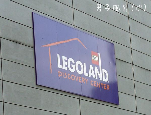 デックス東京ビーチの壁 レゴランドの看板