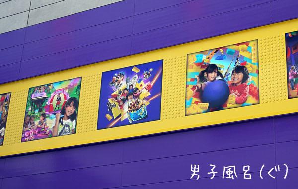 デックス東京ビーチの壁 レゴランドの看板2