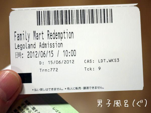 レゴランドチケット