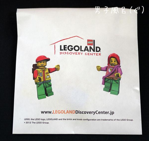 レゴランド オマケの小袋