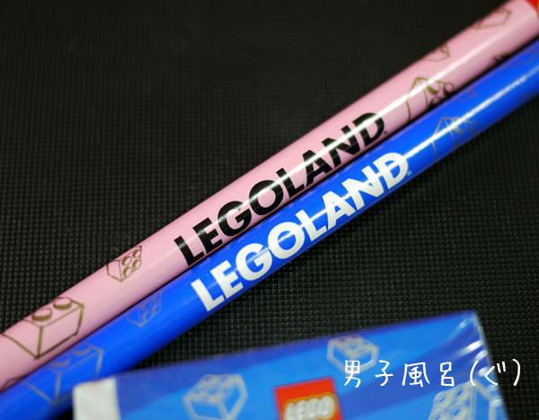レゴランド 鉛筆