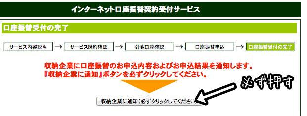 ネット口座振り替え設定画面 収納企業に通知ボタン