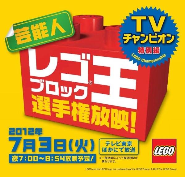 レゴチャンピオン芸能人大会
