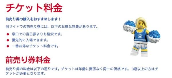 レゴディスカバリーセンター東京 チケット画像