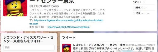 レゴランド・ディスカバリー・センター東京 公式ツイッター