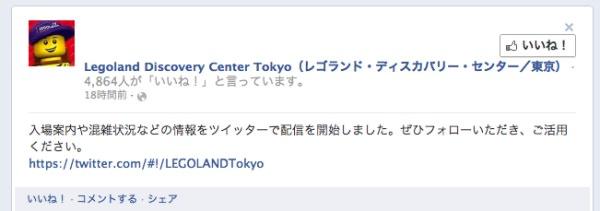 レゴランド・ディスカバリー・センター東京 facebook画像