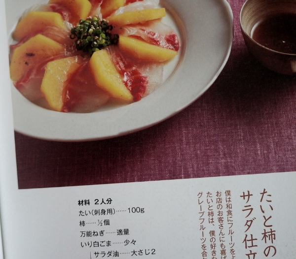 笠原将弘のかんたん和ごはん フルーツ1
