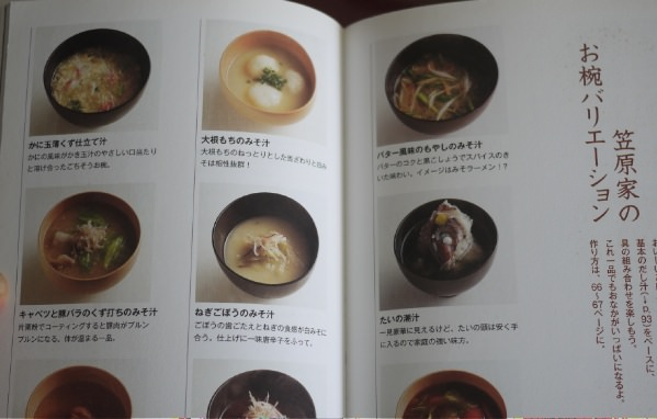 笠原将弘のかんたん和ごはん 味噌汁