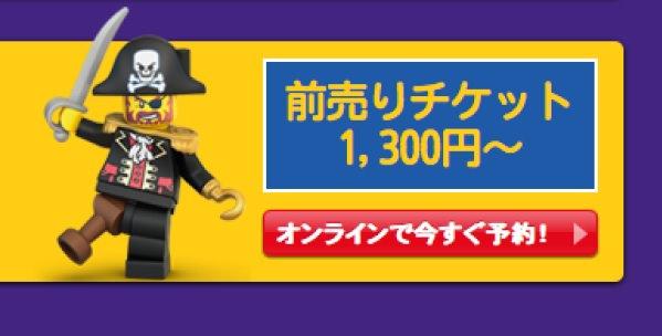 レゴランド・ディスカバリー・センター東京 チケット