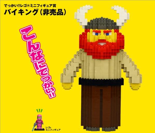 レゴ デカフィグバイキング