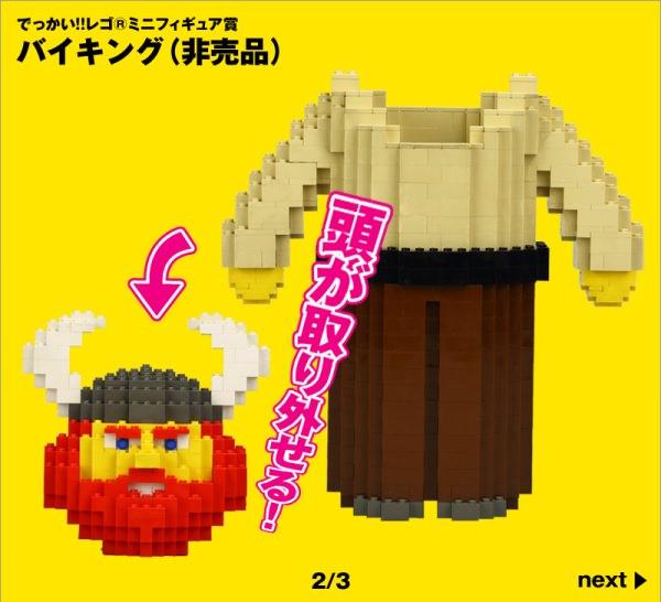 レゴ デカフィグ バイキング 首が外れる