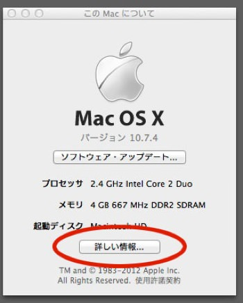 このMacについて ダイアログ