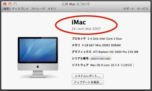 このMacについて 機種情報表示
