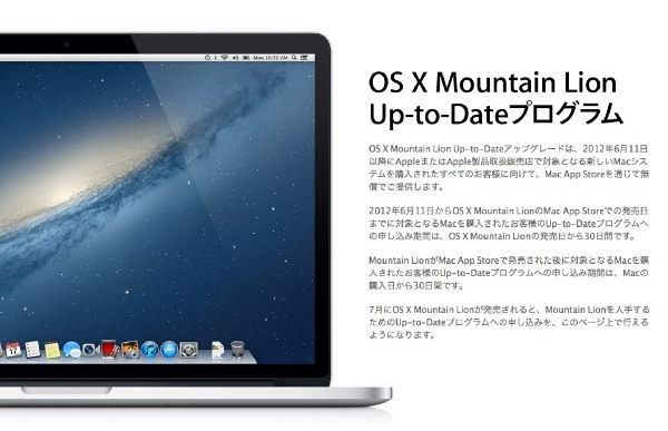 mountain lion up to date