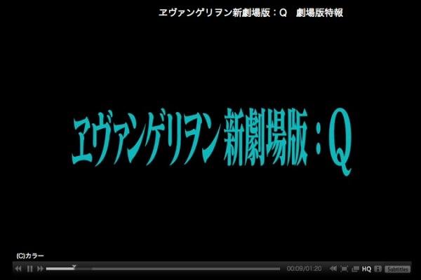 ヱヴァンゲリヲン新劇場版:Q トレイラー