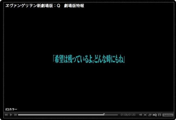 ヱヴァンゲリヲン新劇場版:Q セリフ