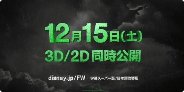 日本での公開はクリスマスシーズン!