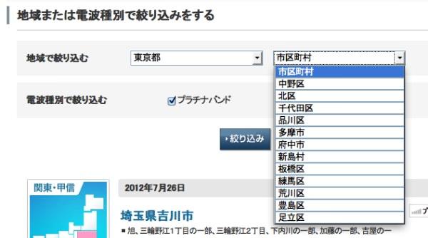 ソフトバンク プラチナバンド 東京