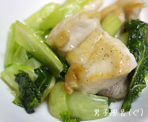 チンゲン菜と鶏ムネ肉の塩焼き 完成