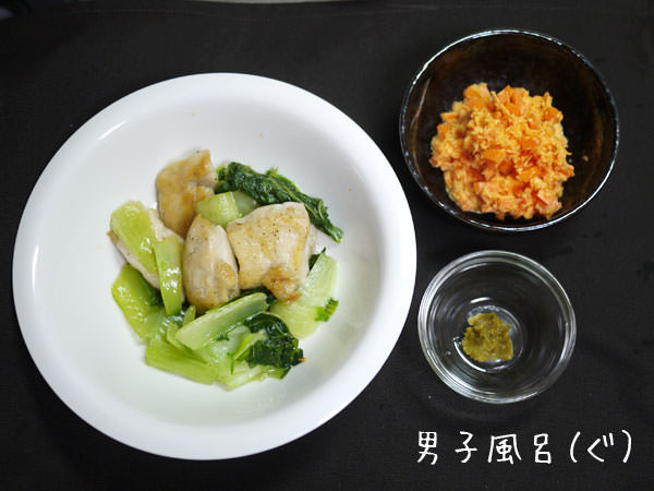チンゲン菜と鶏ムネ肉の塩焼き、ニンジンのとも和え完成図