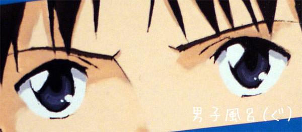シンジ君の目線