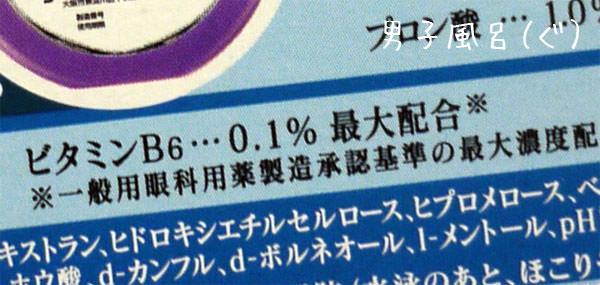 ヱヴァンゲリヲン目薬 ビタミンB6最大配合